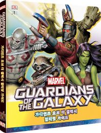 Marvel 가디언즈 오브 더 갤럭시 얼티밋 가이드