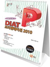 DIAT 프리젠테이션: 파워포인트 2010 (스탠드형 스프링북)