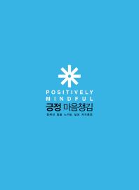 블룸북: 긍정마음챙김