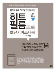 헐리웃 무비 스타일 편집을 위한 히트필름 프로 초단기 마스터북