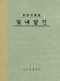 진달래꽃(미니미니북)(초판본)