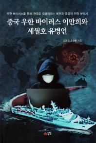 중국 우한 바이러스 이만희와 세월호 유병언