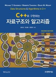 C++로 구현하는 자료구조와 알고리즘