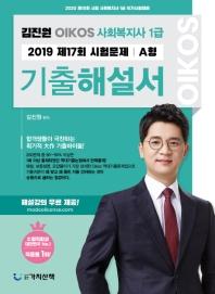 김진원 Oikos 사회복지사 1급 기출해설서(2020)