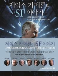 제임스 카메론의 SF 이야기