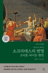 소크라테스의 변명·크리톤·파이돈·향연(그리스어 원전 완역본)