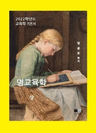 명교육학(상)