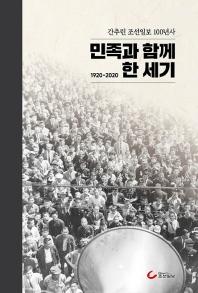 민족과 함께 한 세기(1920-2020)