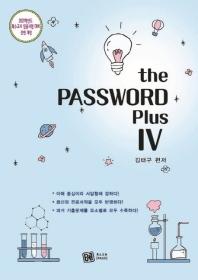 The PassWord Plus. 4(2021)