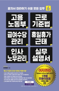 고용노동부 근로기준법 급여수당관리 휴일휴가근태 인사노무관리 실무 설명서