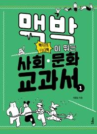 맥락관통 수능대박 맥박이 뛰는 사회 문화 교과서. 1