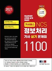 기사패스 NCS 정보처리기사 실기 문제집 1100제(1권+2권 합본세트)(2021)