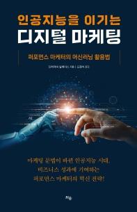 인공지능을 이기는 디지털 마케팅