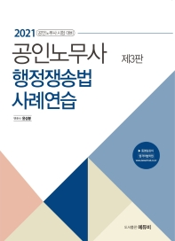 공인노무사 행정쟁송법 사례연습(2021)