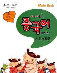 쎄쎄니 중국어 Junior Main Book(기초편). 2