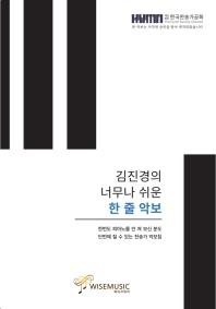 김진경의 너무나 쉬운 한 줄 악보
