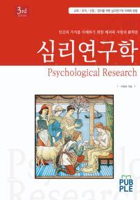 심리연구학