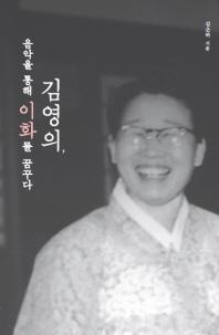김영의, 음악을 통해 '이화'를 꿈꾸다
