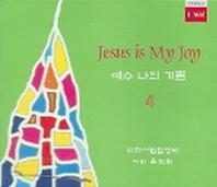 예수 나의 기쁨 4 (CD)