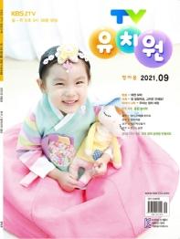 TV 유치원 콩다콩 영아용(2021년 9월호)