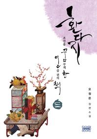 환다지-조선을 꿈꾸게 한 일곱 권의 책 3권
