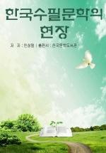 한국수필문학의 현장