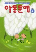 아동문예 (2005년 04월 호)