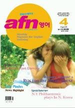 afn영어 2008년 4월호(통권 제365호)