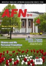 afn영어 2009년 4월호(통권377호)
