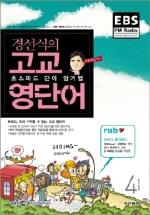 경선식의 고교 영단어(방송교재 2008년 04월)