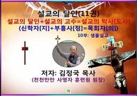 설교의 달인(11권)