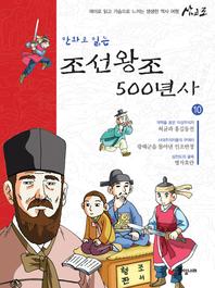 만화로 읽는 조선왕조 500년사 10(허균과 홍길동전, 광해군을 몰아낸 인조반정, 병자호란)