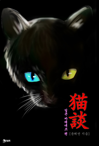 묘담-일본 바케네코 편(묘담 1)