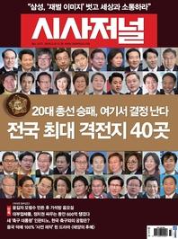 시사저널 2016년 1377호
