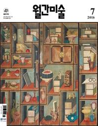 월간 미술 2016년 7월호
