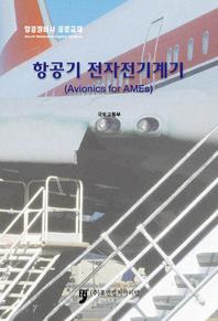 항공정비사 표준교재- 항공기 전자전기계기
