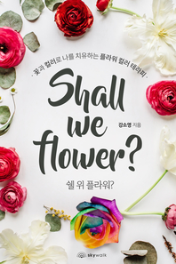 쉘 위 플라워 (Shall we flower ) -꽃과 컬러로 나를 치유하는 플라워 컬러 테라피
