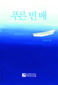 푸른 빈 배