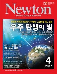뉴턴 Newton 2017년 4월호