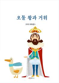 오툴 왕과 거위