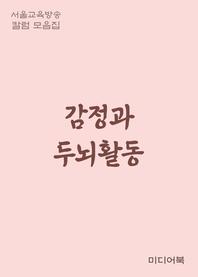감정과 두뇌활동 (서울교육방송 칼럼 모음집)