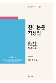 [홍문표_문학기초이론총서_16]_현대논문작성법