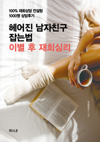 헤어진 남자친구 잡는법 이별 후 재회심리
