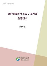 북한이탈주민지원재단 북한이탈주민 주요 거주지역 심층연구