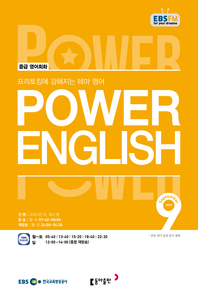 POWER ENGLISH(EBS 방송교재 2019년 9월)