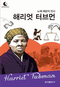 노예 해방의 전사 해리엇 터브먼