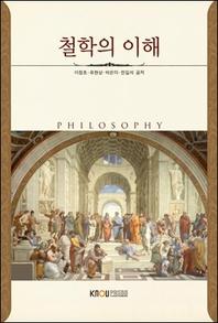 철학의 이해(워크북 포함)
