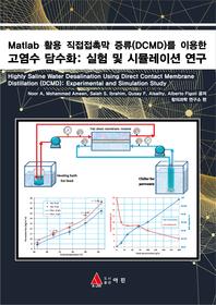 Matlab 활용 직접접촉막 증류(DCMD)를 이용한 고염수 담수화: 실험 및 시뮬레이션 연구
