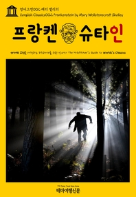 영어고전002 메리 셸리의 프랑켄슈타인(English Classics002 Frankenstein by Mary Wollstonecraft Shelley