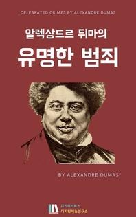 알렉상드르 뒤마의 유명한 범죄_ Celebrated Crimes by Alexandre Dumas